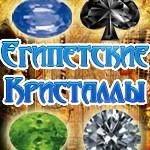 египетские кристаллы игра миниатюра