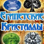 Египетские кристаллы