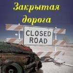 Закрытая Дорога
