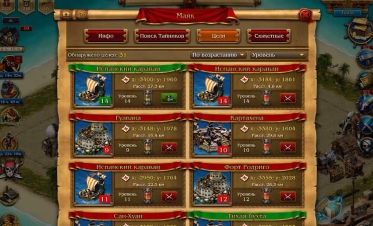 кодекс пиратов регистрация играть