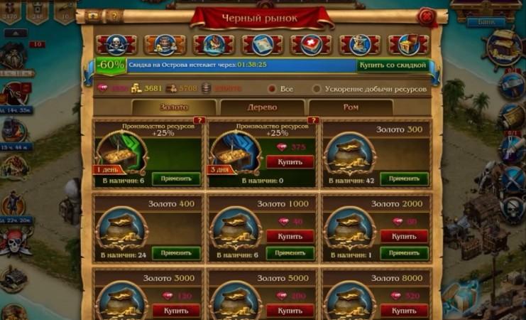 онлайн игра про пиратов