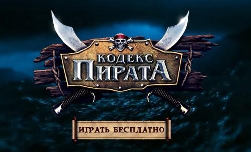 игра кодекс пирата череп и кости