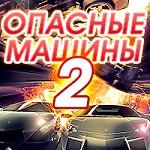 Опасные машины 2